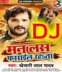 Suti Kas Ke Sawere Sariya Khulal Rahata Dj Remix.mp3 Khesari Lal Yadav Man Las Fasail Rahata - Khesari Lal Yadav New Bhojpuri Full Movie Mp3 Song Dj Remix Gana Video Download