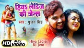 (Video) Hiya Ladies Ki Jens.mp4 Gunjan Singh,Tannu Shree Hiya Ladies Ki Jens (Video) Gunjan Singh New Bhojpuri Full Movie Mp3 Song Dj Remix Gana Video Download