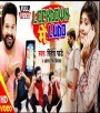 (Video) Aawa Lela Rani Lockdown Me Ludo Ke Maza.mp4 Ritesh Pandey New Bhojpuri Full Movie Mp3 Song Dj Remix Gana Video Download