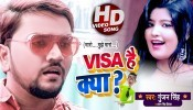 (Video) Visa Hai Kya (Comedy).mp4 Gunjan Singh, Antra Singh Priyanka Visa Hai Kya (Gunjan Singh) New Bhojpuri Full Movie Mp3 Song Dj Remix Gana Video Download