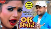 (Video Song) Maine Dhekha Toke Report Dera Ok Hai.mp4 Deepak Dildar Ok Report (4K) Deepak Dildar New Bhojpuri Full Movie Mp3 Song Dj Remix Gana Video Download