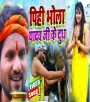Pihi Bhola Yadav Ji Ke Dudh (Video Song).mp4 Chhotu Chhaliya New Bhojpuri Full Movie Mp3 Song Dj Remix Gana Video Download
